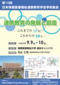 www.iuhw.ac.jp